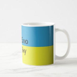 I love Ukraine Mug
