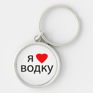 I love Vodka Silver-Colored Round Key Ring