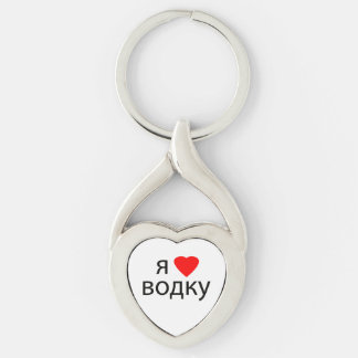 I Love Vodka Silver-Colored Twisted Heart Key Ring