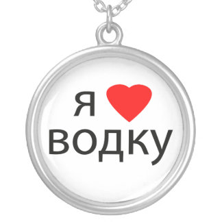 I love Vodka Silver Plated Necklace