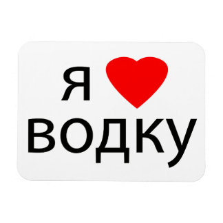 I Love Vodka Vinyl Magnet