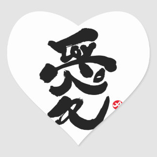 I love you 愛 heart stickers