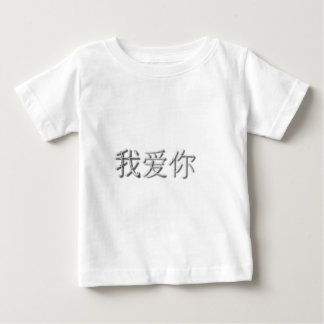 I love you! (Chinese) Baby T-Shirt
