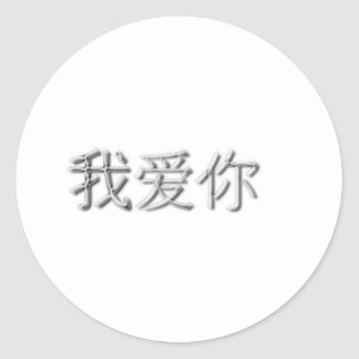 I love you! (Chinese) Classic Round Sticker