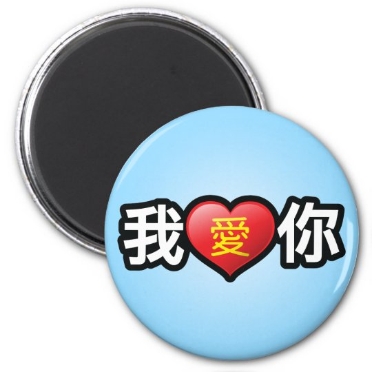 I Love You in Chinese 6 Cm Round Magnet