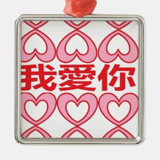 I love you in Chinese Silver-Colored Square Decoration