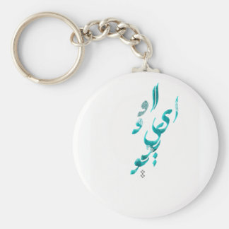 I Love You in Persian / Arabic calligraphy Key Ring