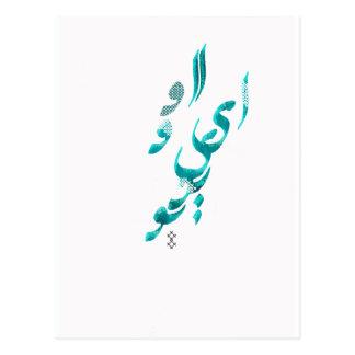 I Love You in Persian / Arabic calligraphy Postcard