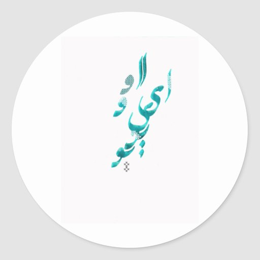 I Love You in Persian / Arabic calligraphy Round Stickers