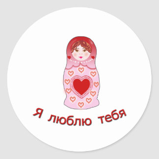 I Love You Nesting Doll Classic Round Sticker