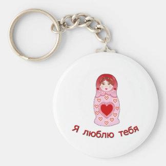 I Love You Nesting Doll Key Ring