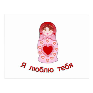 I Love You Nesting Doll Postcard