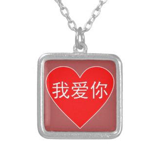 I Love You Wo Ai Ni 我爱你 Chinese Heart Pendant