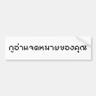 I Read Your Email ♦ Thai Geek ♦ Bumper Stickers