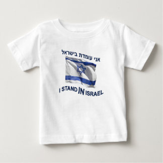 I Stand In Israel Baby T-Shirt