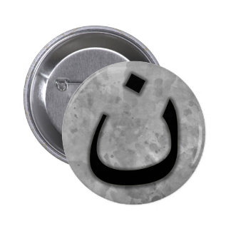 I Stand With Persecuted Christians Arabic Nun 6 Cm Round Badge