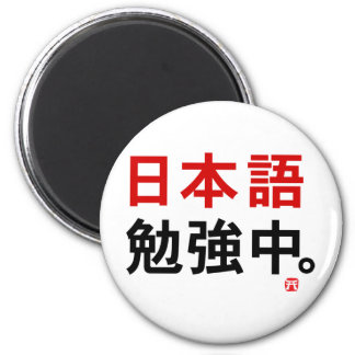 I study Japanese (Kanji) 6 Cm Round Magnet