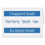 I support Israel - Eu apoio Israel Card