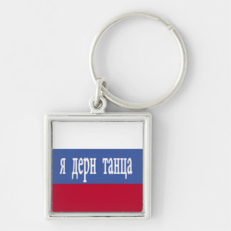 I Turf Dance in Russian Silver-Colored Square Key Ring