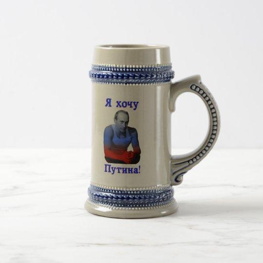 I want Putin! (Mug) Beer Stein