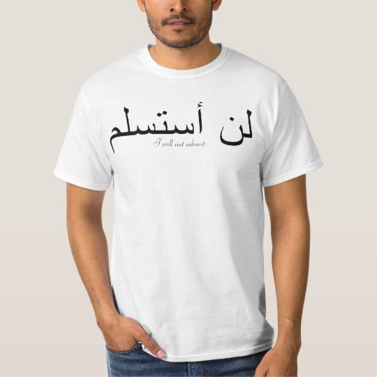 I will not submit. T-Shirt