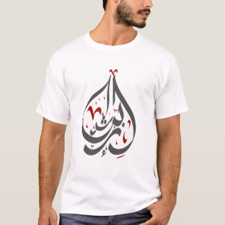 ibn rushd- Averroes Arabic calligraphy tshirt