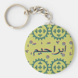 Ibrahim Abraham arabic names Basic Round Button Key Ring