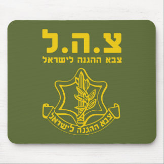 IDF Israel Defense Forces - HEB Mouse Mat