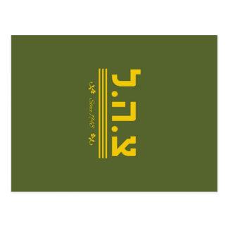 IDF Since 1948 - HEB Postcard