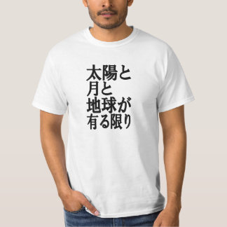 If there is a sun and a month and earth tshirts
