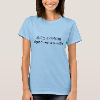 Ignorance is bliss!!! Korean T-Shirt