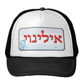 Illinois License Plate in Hebrew Mesh Hat