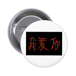 iloveu chinese character 6 cm round badge