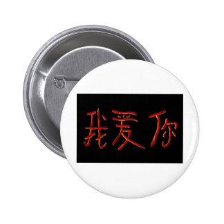 iloveu chinese character pinback button