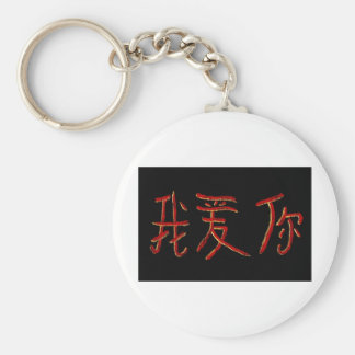 iloveu chinese character basic round button key ring