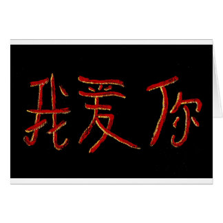 iloveu chinese character cards