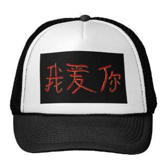 iloveu chinese character hats