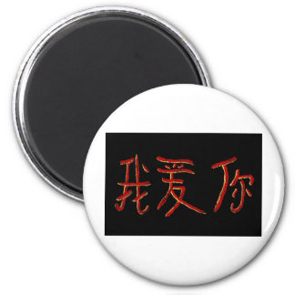 iloveu chinese character magnets