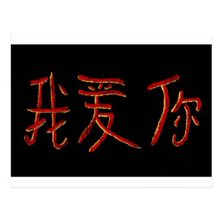 iloveu chinese character postcard