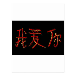 iloveu chinese character post card