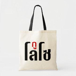 I'M LOSO ☺ Thai Language Script ☺ Tote Bag
