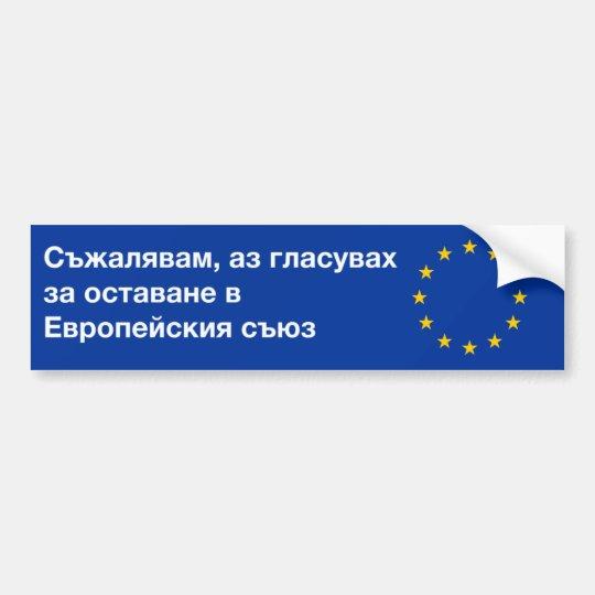 'I'm sorry EU' bumper sticker in Bulgarian