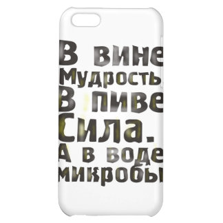 In fault wisdom In beer force And in water micro iPhone 5C Cases