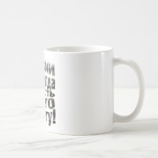 In life always there is a place pofigu coffee mugs