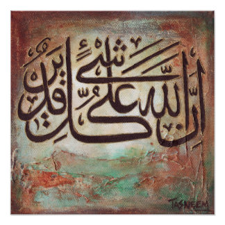 Inallaho Ala Qulle Shayin Qadeer Print