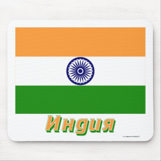 India Flag with name in Russian Mouse Pad
