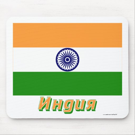 India Flag with name in Russian Mouse Pads