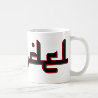 infidel coffee mug