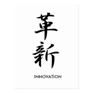 Innovation - Kakushin Postcards