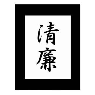 Integrity Kanji Postcards